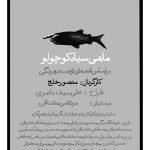 پوستر تئاتر / مصطفی رمضانی
