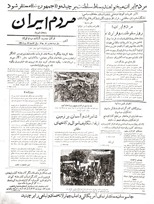 روزنامه مردم ایران نمایندگی رادیکالترین صدای جامعه را داشت: برچیده شدن اساس سلطنت و استقرار جمهوری.