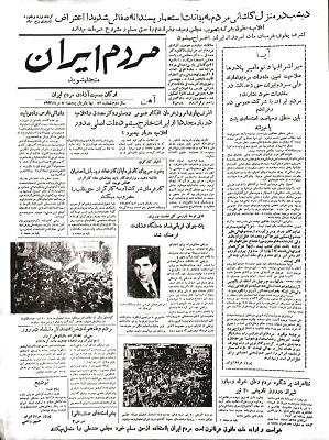 اشرف پهلوی هدف بیشترین حملهها به دربار.