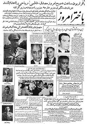 فردای کودتای ناکام 25 مرداد. شایعه اعدام سران نهضت در صورت پیروزی کودتا. بعدتر تنها اعدام فاطمی اتفاق افتاد