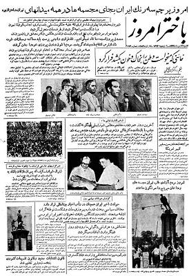 شماره آخر باختر امروز. فرار شاه، امید جمهوری.  همهچیز اما با کودتا بهباد رفت
