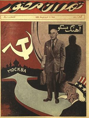 مصدق در راه مسکو و آمریکای بهتزده؟ مطابق اسناد آمریکا مدتها تلاش میکرد انگلستان را قانع کند که باید از مصدق حمایت کرد، چون رفتن او موجب قدرت گرفتن چپها خواهد شد. مصدق هم از استفاده از کمونیسم بهعنوان یک تهدید بدش نمیآمد.