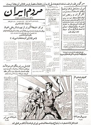 در سالگرد قیام 30 تیر، روزنامه مردم ایران خواستار تسویه حساب با دربار است. گروههای رادیکالی مانند خداپرستان سوسیالیست که از جبهه ملی جدا شدهاند، احترام مصدق به دربار پهلوی را برنمیتابند.