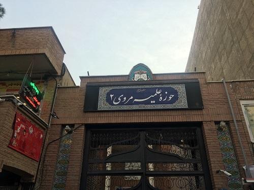 حوزه علمیه مروی کوچه مروی ناصر خسرو