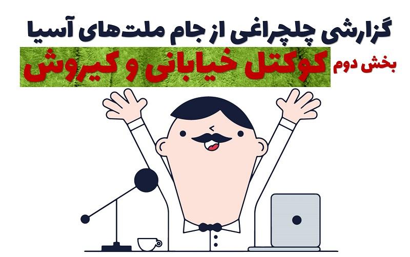 ایران عمان